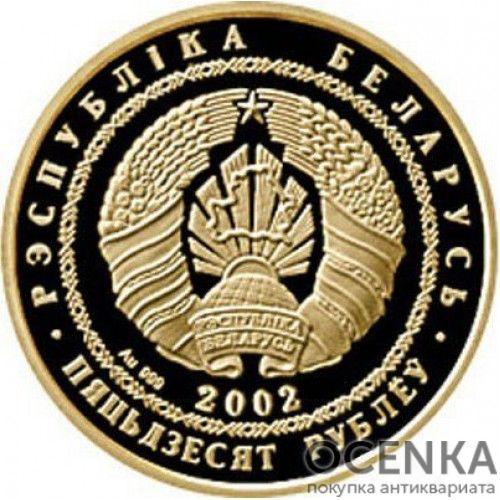 Золотая монета 50 рублей Белоруссии