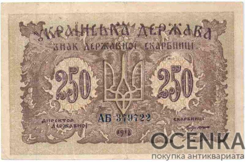 Банкнота 250 карбованцев 1918 года - 1
