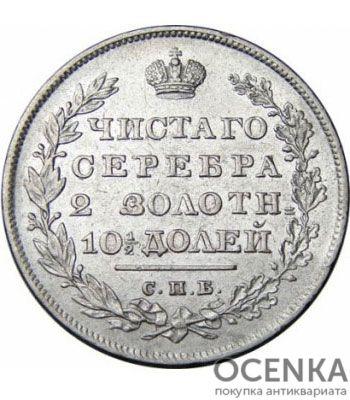 Полтина 1830 года Николай 1 - 1