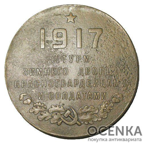 Памятная настольная медаль 18-я годовщина Великой Октябрьской социалистической революции - 1
