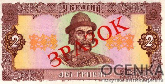 Банкнота 2 гривны 1992 года ЗРАЗОК (образец)