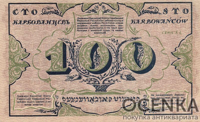 Банкнота 100 гривен 1917 года - 1