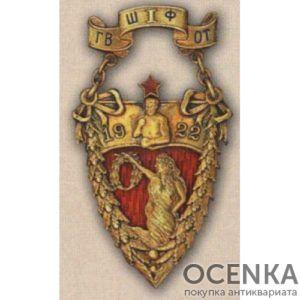 Нагрудный жетон призера I-й Спартакиада ГВШФОТ. 1922 г.
