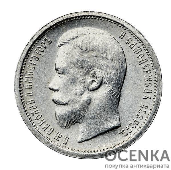 50 копеек 1900 года Николай 2 - 1