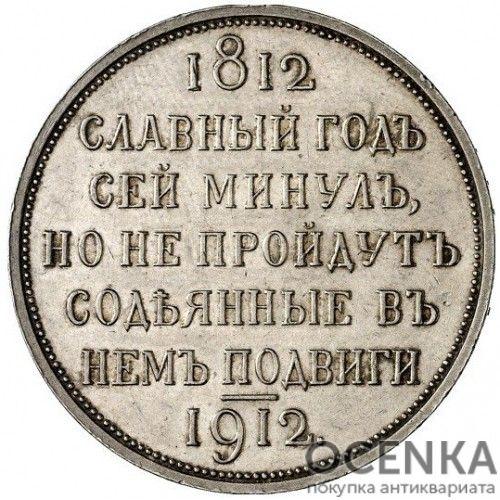 1 рубль 1912 года В память 100-летия отечественной войны 1812 г. - 1