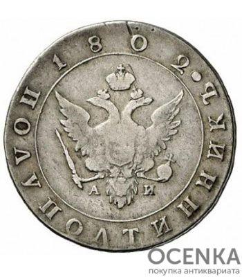 Полуполтинник 1802 года Александр 1