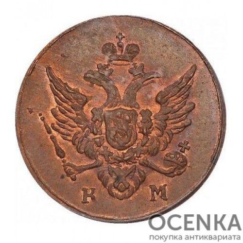 Медная монета Полушка Александра 1 - 5