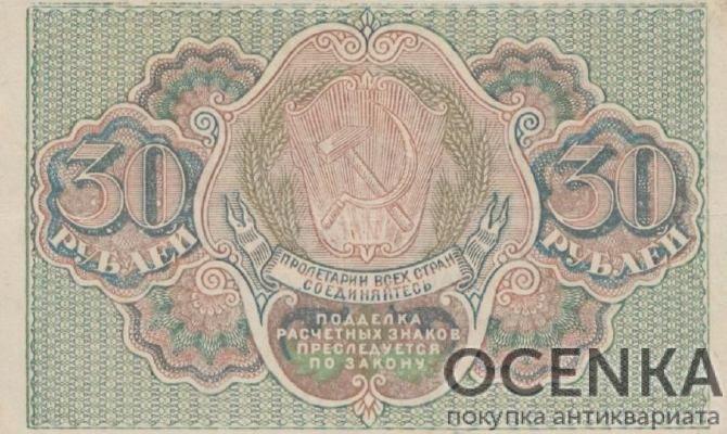 Банкнота РСФСР 30 рублей 1919 года - 1