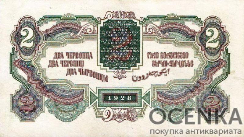 Банкнота 2 червонца 1928 года - 1