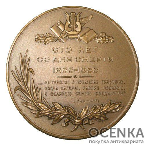 Памятная настольная медаль 100 лет со дня смерти А.Мицкевича - 1
