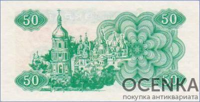 Банкнота 50 карбованцев (купон) 1991 года - 1