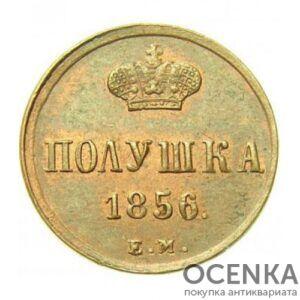 Медная монета Полушка Александра 2