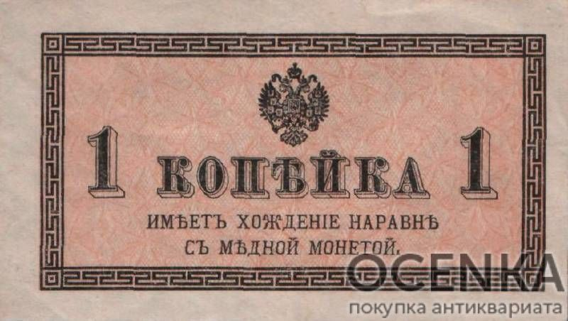 Банкнота (Билет) Казначейская 1 копейка 1915-1917 года