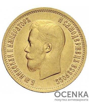10 рублей 1899 года Николай 2 - 1