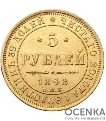 5 рублей 1848 года Николай 1