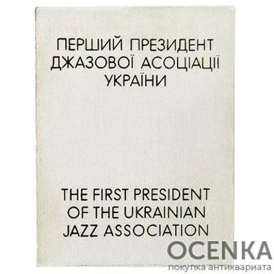 Плакетка НБУ Владимир Симоненко 1999 год - 1