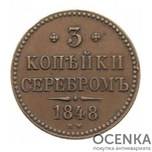 Медная монета 3 копейки Николая 1 - 2