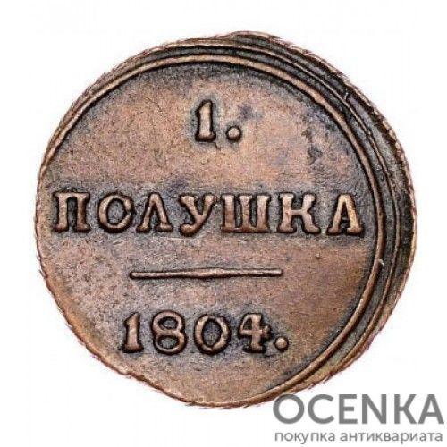 Медная монета Полушка Александра 1 - 1