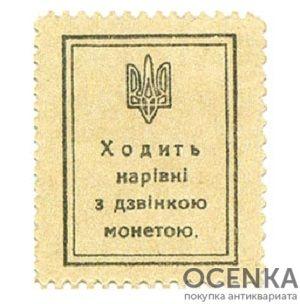 Банкнота 30 шагов 1918 года - 1