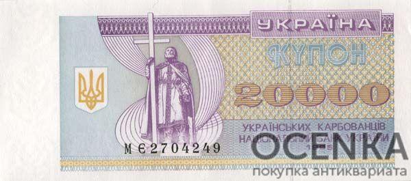 Банкнота 20000 карбованцев (купон) 1993 года