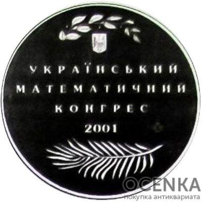 Медаль НБУ Украинский математический конгресс. М.В. Остроградский 2002 год - 1