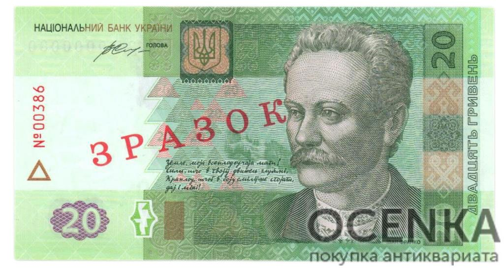 Банкнота 20 гривен 2016 года ЗРАЗОК (образец)