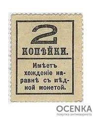 Банкнота 2 копейки 1917 года - 1