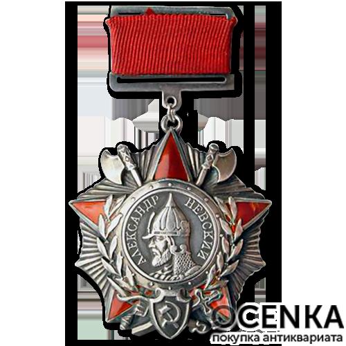 Орден Александр Невский - 1