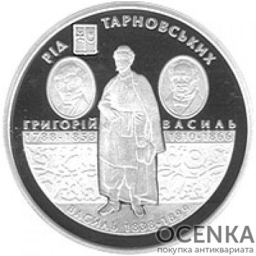 10 гривен 2010 год Семья Тарновских