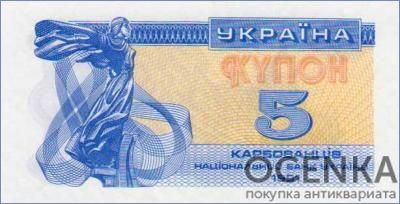 Банкнота 5 карбованцев (купон) 1991 года