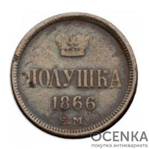 Медная монета Полушка Александра 2 - 4