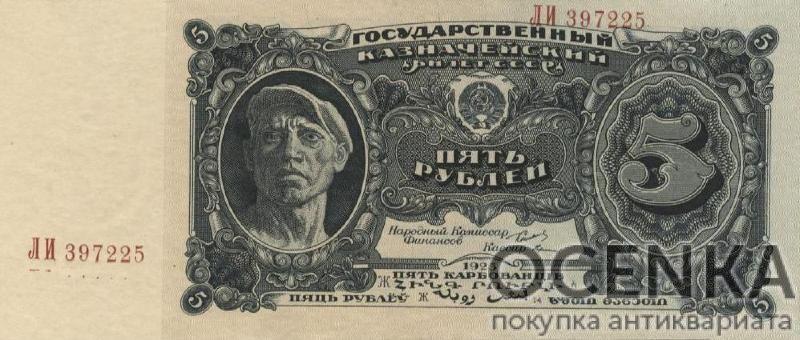 Банкнота 5 рублей 1925 года