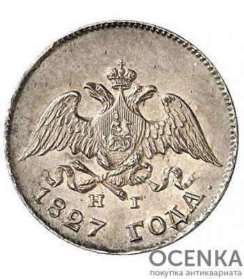 10 копеек 1827 года Николай 1 - 1