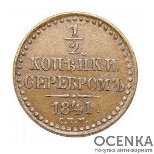 Медная монета 1/2 копейки Николая 1 - 6