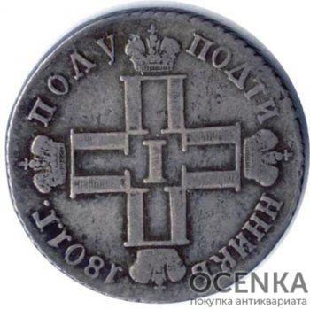 Полуполтинник 1801 года Павел 1