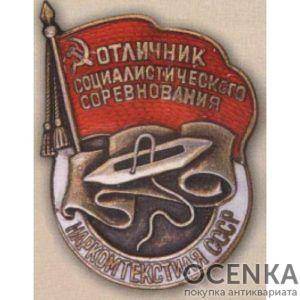 Наркомтекстиль. «Отличник соцсоревнования». 1939 - 46 гг.