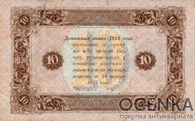 Банкнота РСФСР 10 рублей 1923 года (Второй выпуск) - 1