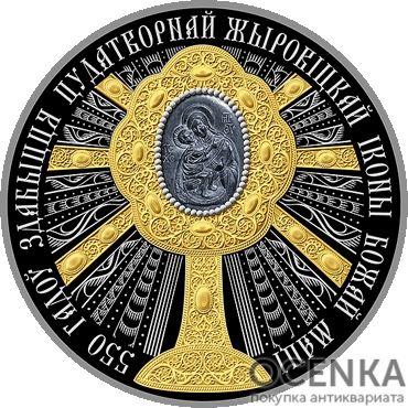 Серебряная монета 100 Рублей Белоруссии - 7