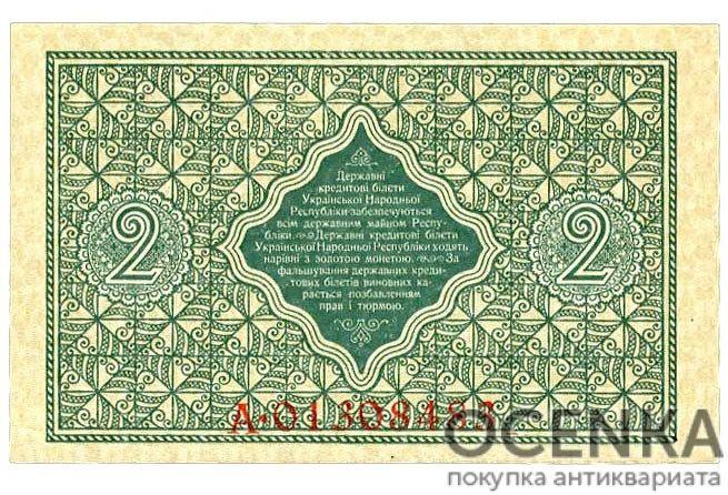 Банкнота 2 гривны 1918 года - 1