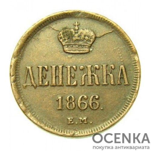 Медная монета Денежка Александра 2 - 4