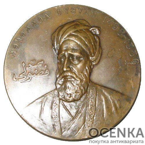 Памятная настольная медаль 400 лет со дня смерти М.С.Физули