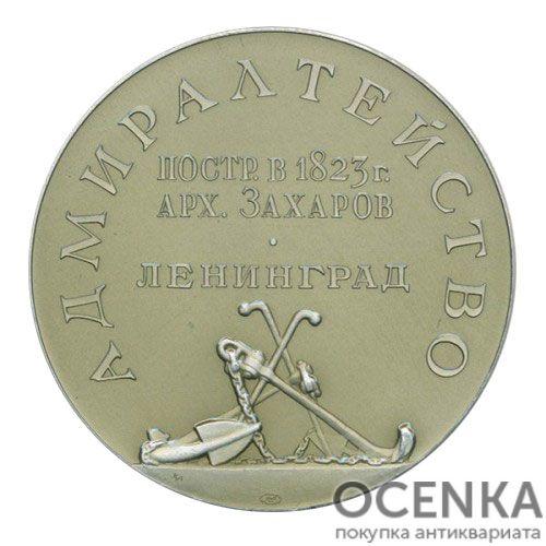 Памятная настольная медаль Ленинград. Адмиралтейство - 1