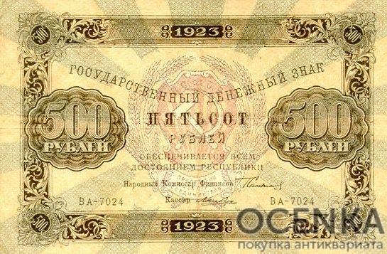 Банкнота РСФСР 500 рублей 1923 года (Второй выпуск)