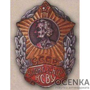 Нагрудный знак Кавказское СВУ (г. Орджиникидзе)