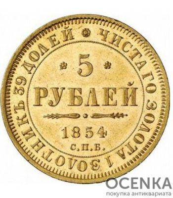 5 рублей 1854 года Николай 1