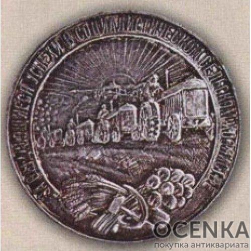 Пробная «Серебряная медаль ВСХВ». 1938 г.