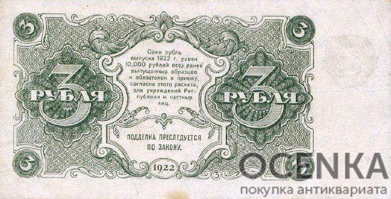 Банкнота РСФСР 3 рубля 1922 года - 1