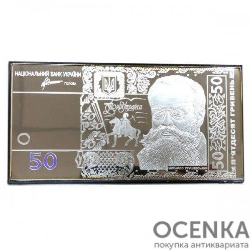 Серебряная банкнота 50 гривен Украины