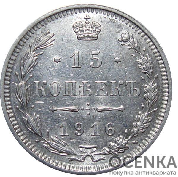 15 копеек 1916 года Николай 2