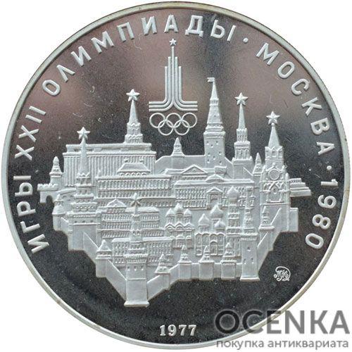 Серебряная монета 10 рублей 1977 года. Москва. Игры XXII Олимпиады - 2